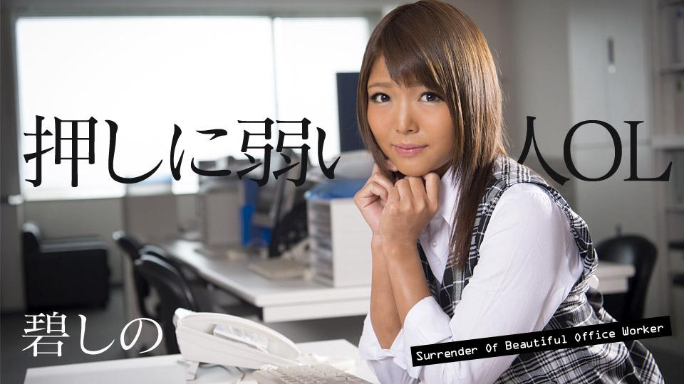 AV女優 カリビアンコム 碧しの PPV(単品購入/販売)