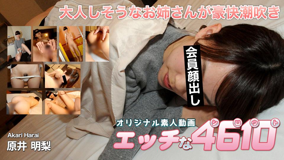 素人 エッチな4610 原井 明梨 PPV(単品購入/販売)