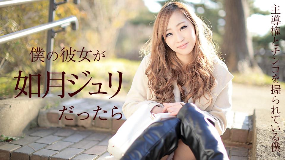 AV女優 カリビアンコム 如月ジュリ PPV(単品購入/販売)