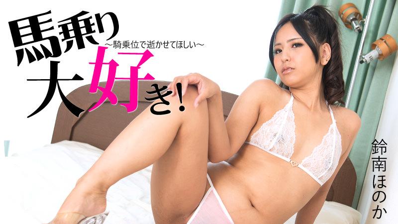 AV女優 Heyzo 鈴南ほのか PPV(単品購入/販売)