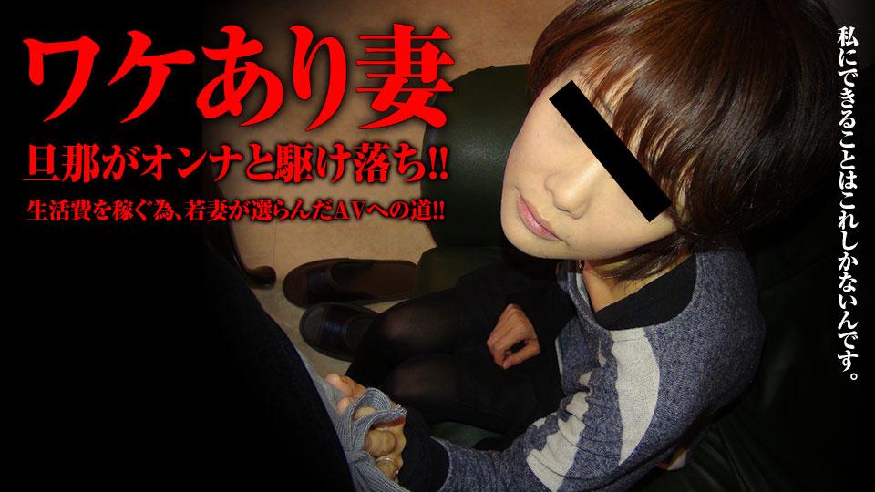 熟女人妻 パコパコママ きょうこ PPV(単品購入/販売)