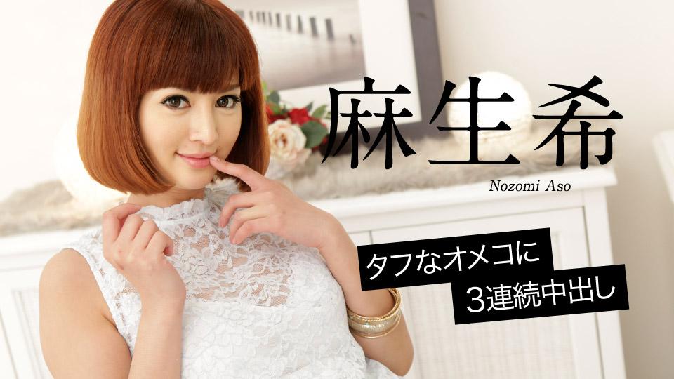 AV女優 カリビアンコム 麻生希 PPV(単品購入/販売)