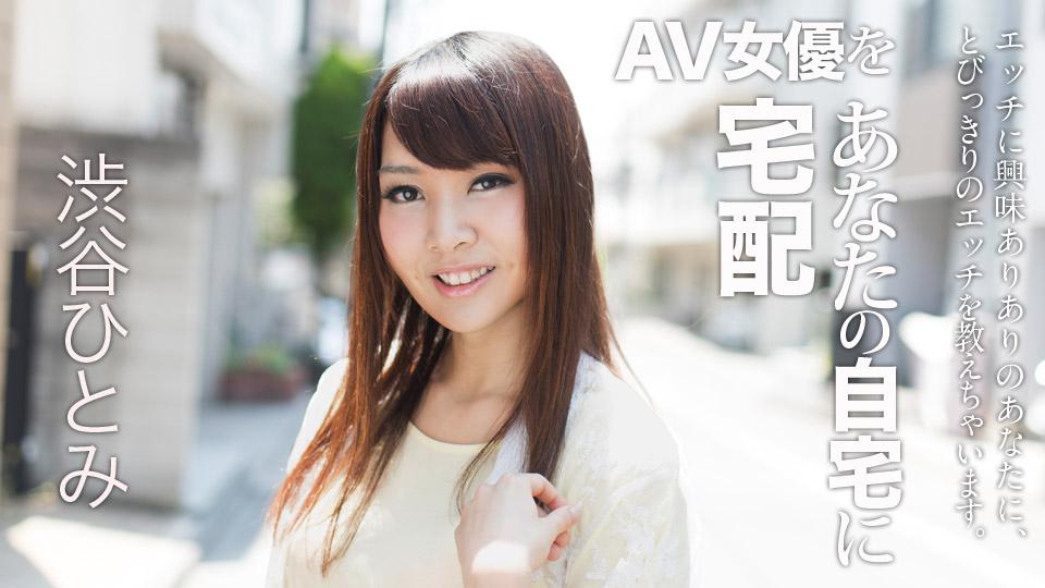 AV女優 カリビアンコム 渋谷ひとみ PPV(単品購入/販売)