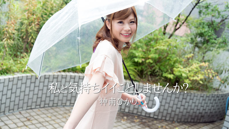 AV女優 Heyzo 神南ひかり PPV(単品購入/販売)