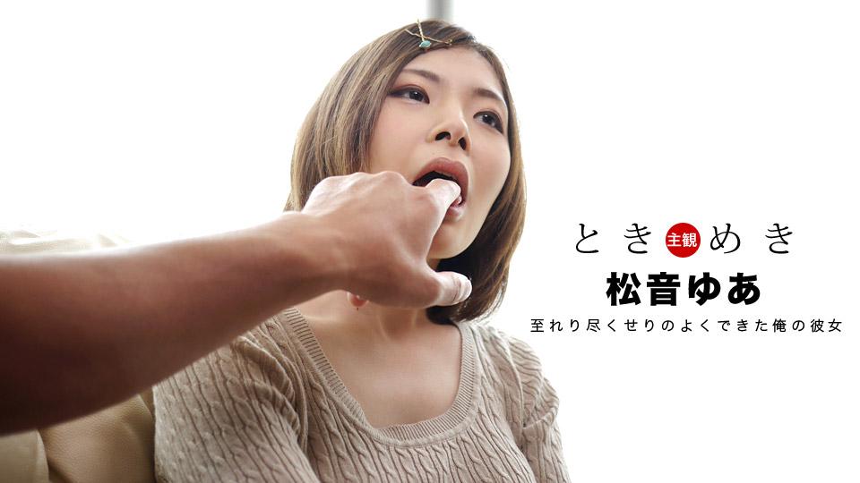 AV女優 一本道 松音ゆあ PPV(単品購入/販売)