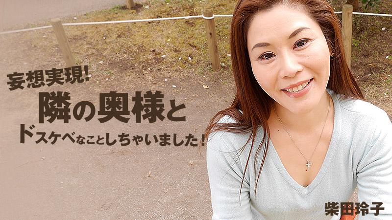 AV女優 Heyzo 柴田玲子 PPV(単品購入/販売)