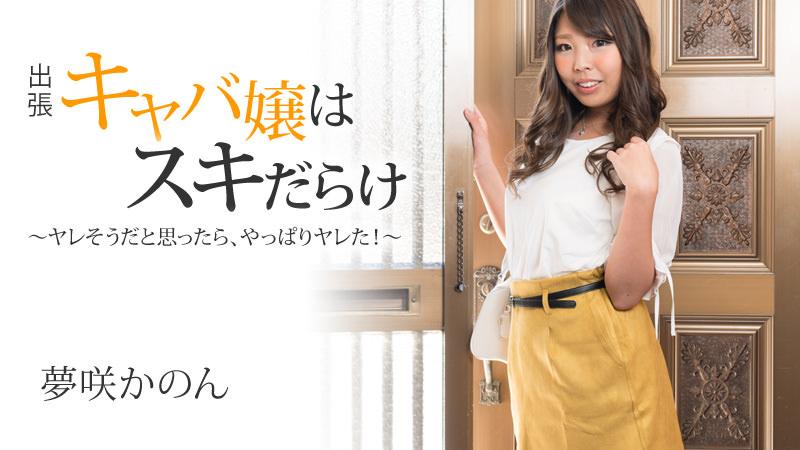 AV女優 Heyzo 夢咲かのん PPV(単品購入/販売)