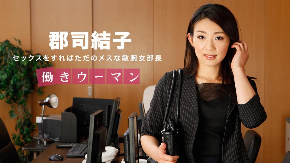 AV女優 一本道 郡司結子 PPV(単品購入/販売)