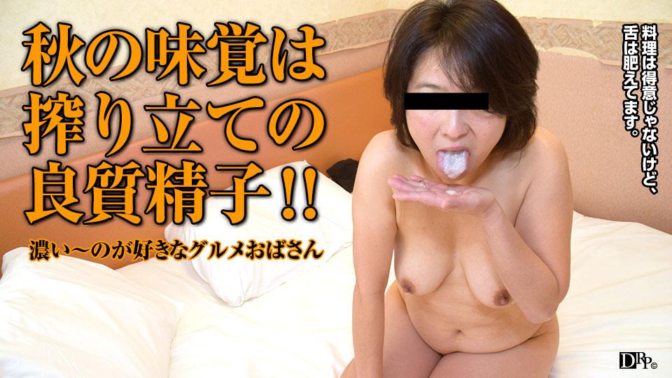 沢 舞桜:ごっくんする人妻たち 60 〜搾り立て!良質な精子が好きなおばさん〜【エロックスジャパンZ】