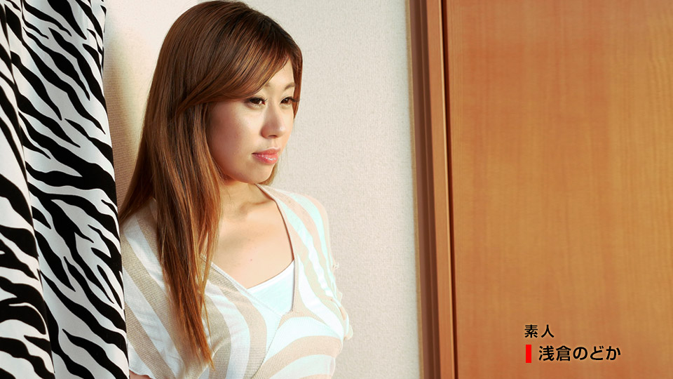 AV女優 一本道 浅倉のどか PPV(単品購入/販売)