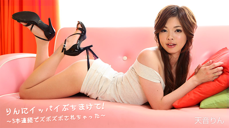 AV女優 Heyzo 天音りん PPV(単品購入/販売)