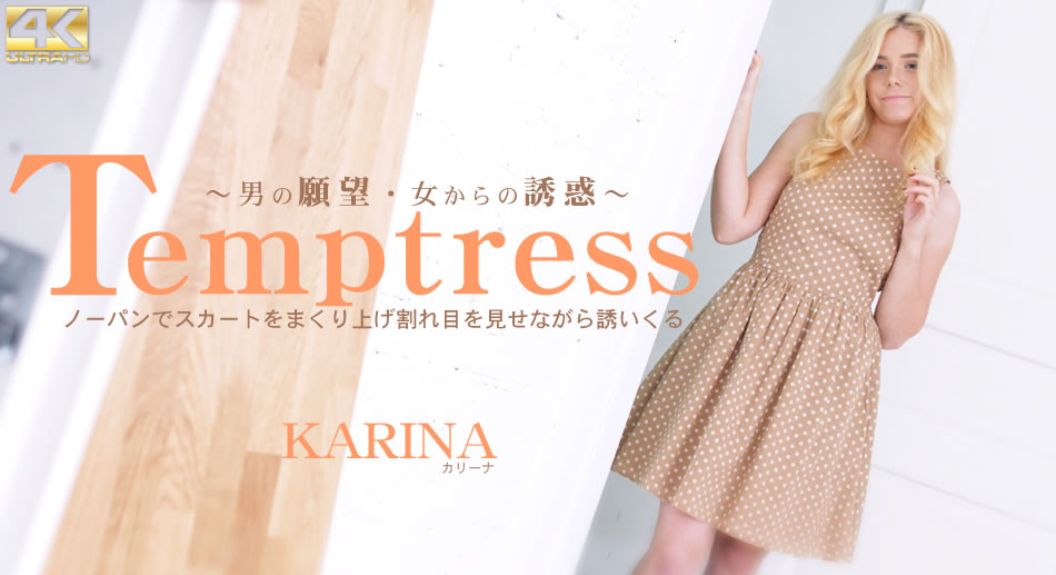 洋物 金髪天國 カリーナ PPV(単品購入/販売)