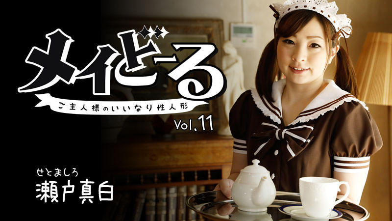 AV女優 Heyzo 瀬戸真白 PPV(単品購入/販売)