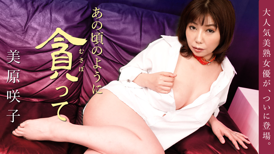 AV女優 カリビアンコム 美原咲子 PPV(単品購入/販売)