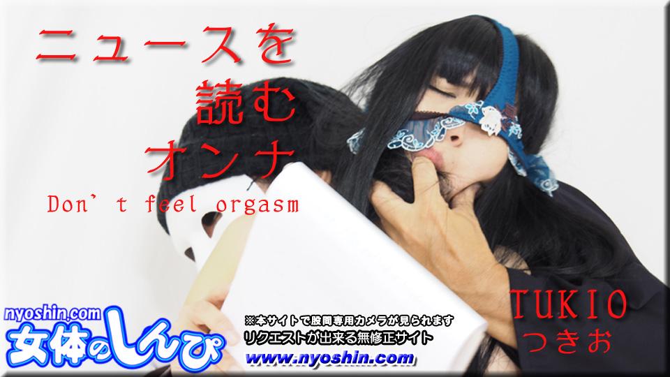 マニア 女体のしんぴ つきお PPV(単品購入/販売)