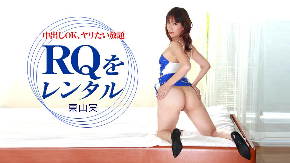 AV女優 一本道 東山実 PPV(単品購入/販売)