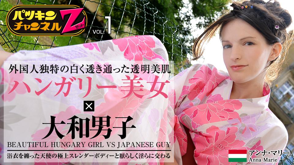 【カリビアンコムプレミアム】アンナ・マリー:パツキンチャンネルZ Vol.1〜透明美肌の浴衣白人〜