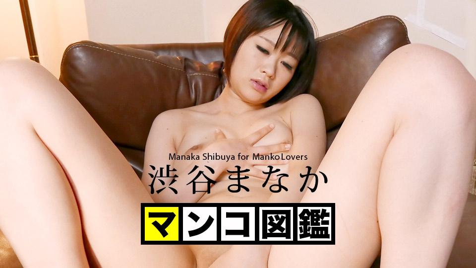 AV女優 カリビアンコム 渋谷まなか PPV(単品購入/販売)