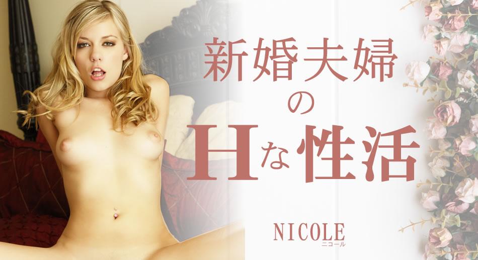 洋物 金髪天國 ニコール PPV(単品購入/販売)