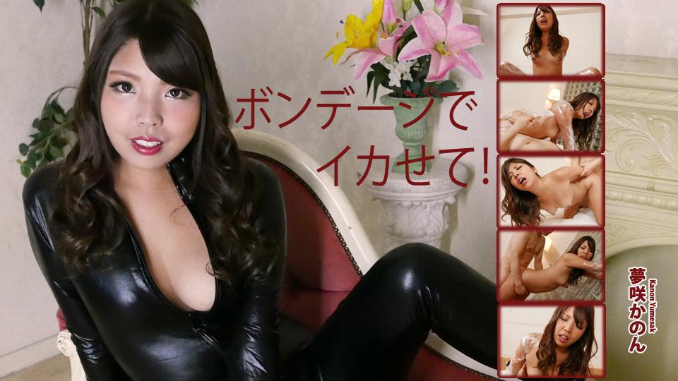 AV女優 av9898 夢咲かのん PPV(単品購入/販売)