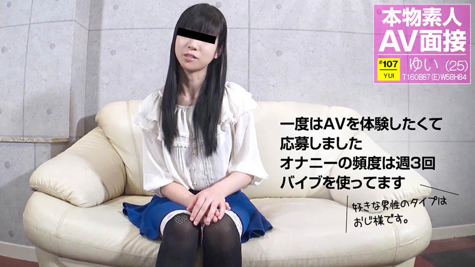 浅川ゆい:素人AV面接 〜オジ様が大好きな素人むすめ〜【エロックスジャパンZ】