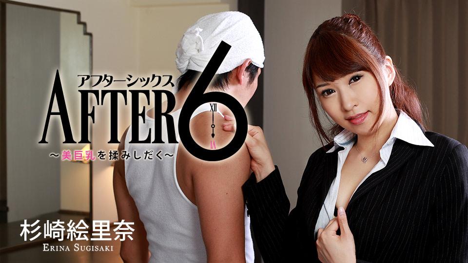 アフター6〜美巨乳を揉みしだく〜:カリビアンコムプレミアム