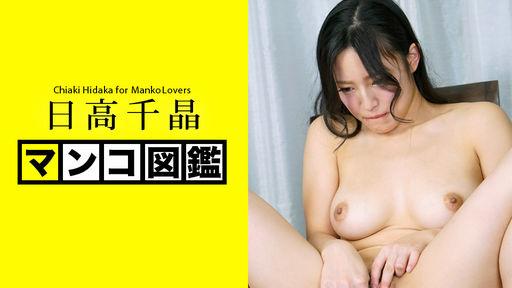 AV女優 カリビアンコム 日高千晶 PPV(単品購入/販売)