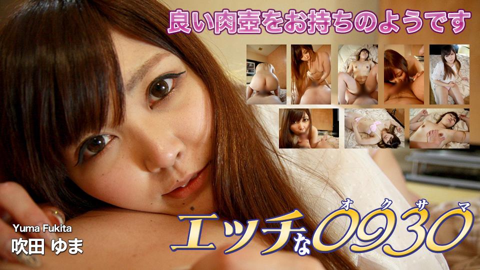 熟女人妻 エッチな0930 吹田 ゆま PPV(単品購入/販売)
