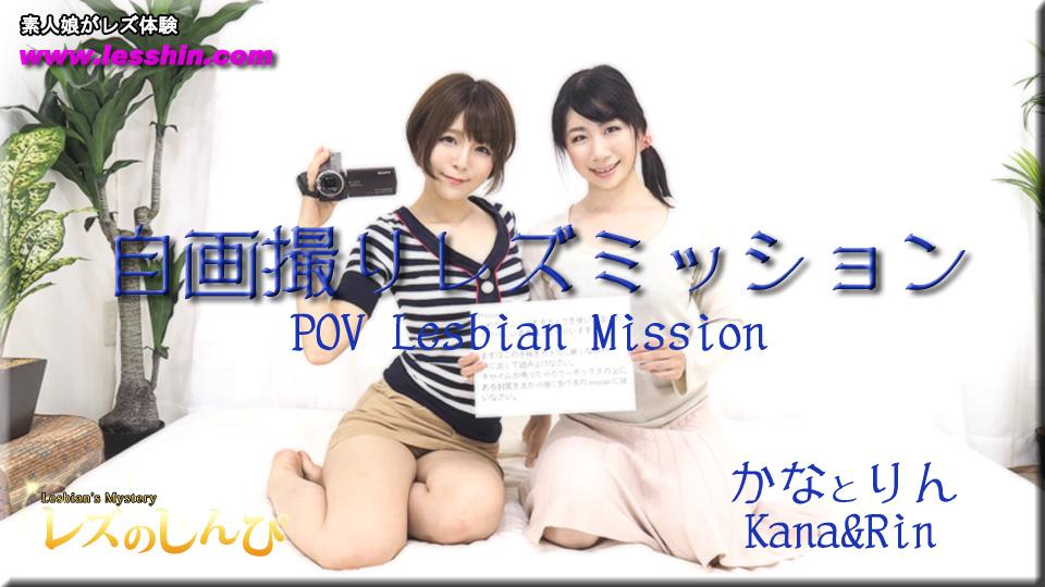 自画撮りレズミッション〜かなちゃんとりんちゃん〜①:レズのしんぴ