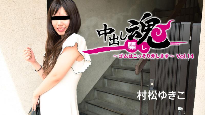 AV女優 Heyzo 村松ゆきこ PPV(単品購入/販売)