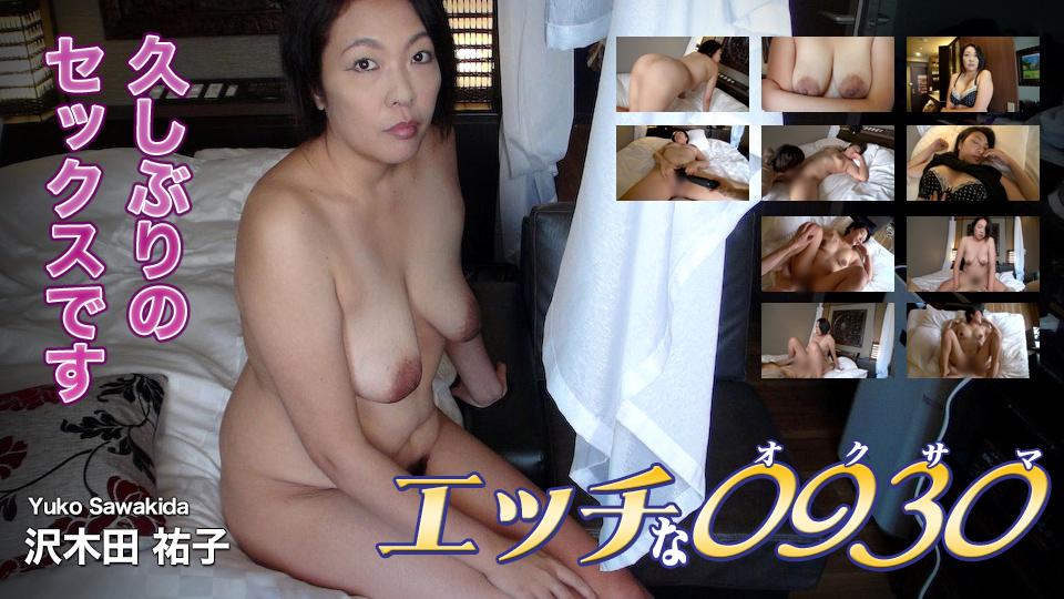 熟女人妻 エッチな0930 沢木田 祐子 PPV(単品購入/販売)