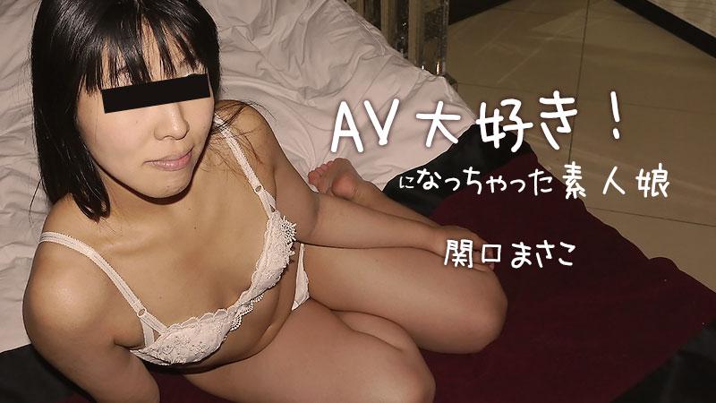 AV女優 Heyzo 関口まさこ PPV(単品購入/販売)
