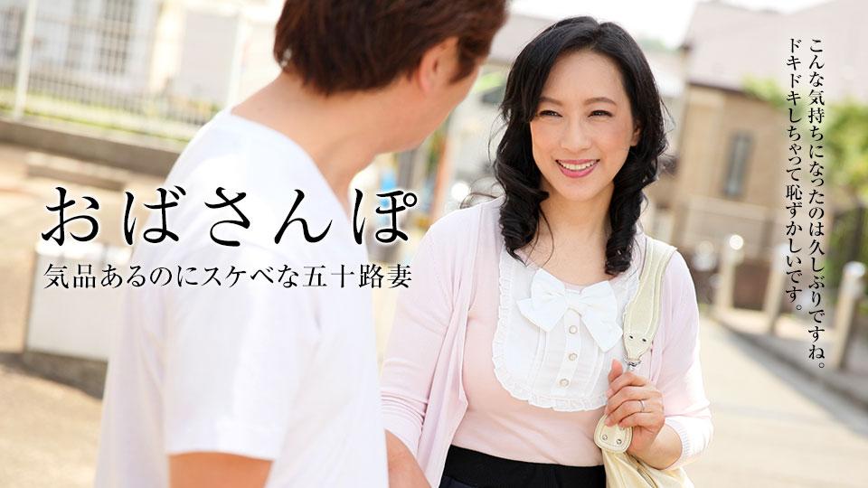 おばさんぽ 〜美熟女と地元を思い出散歩〜【エロックスジャパンZ】服部圭子