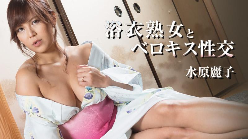 AV女優 Heyzo 水原麗子 PPV(単品購入/販売)
