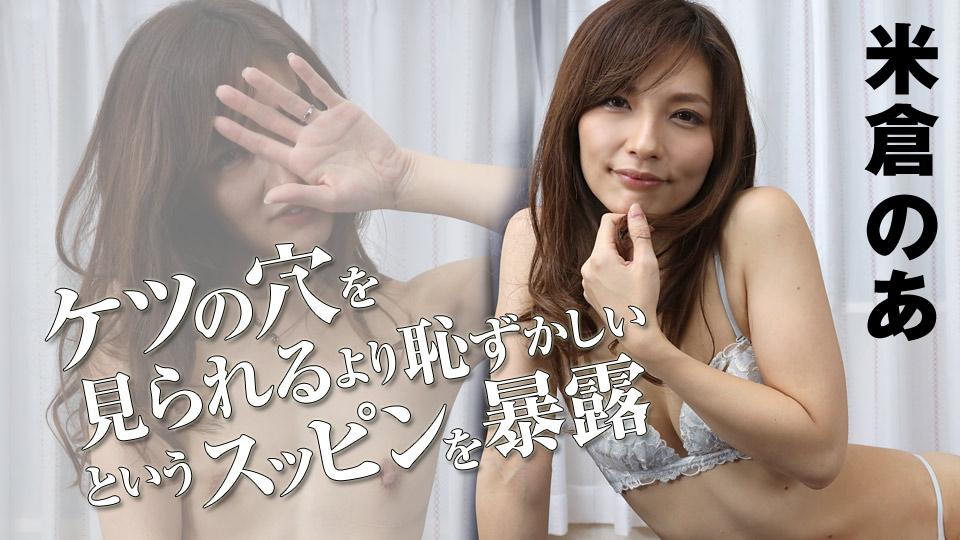 AV女優 カリビアンコム 米倉のあ PPV(単品購入/販売)
