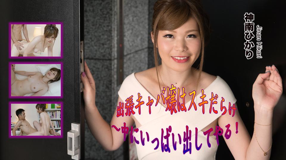 AV女優 av9898 神南ひかり PPV(単品購入/販売)