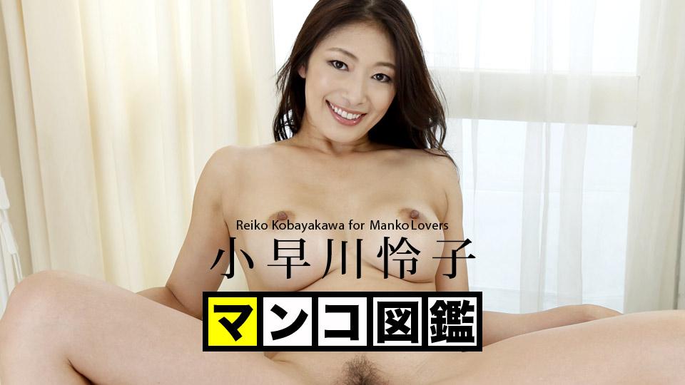 AV女優 カリビアンコム 小早川怜子 PPV(単品購入/販売)