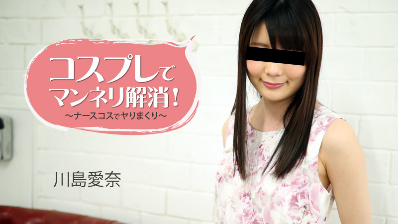 AV女優 Heyzo 川島愛奈 PPV(単品購入/販売)