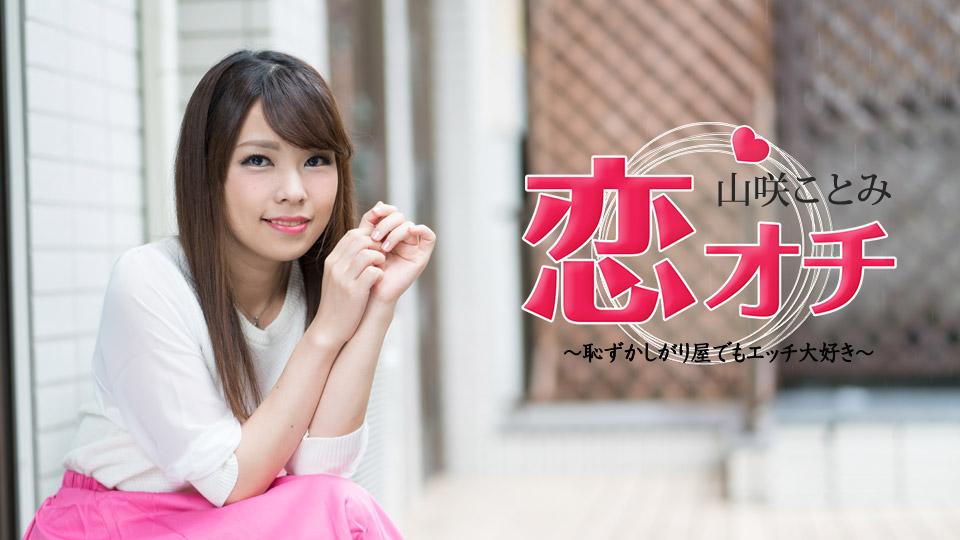 AV女優 カリビアンコム 山咲ことみ PPV(単品購入/販売)
