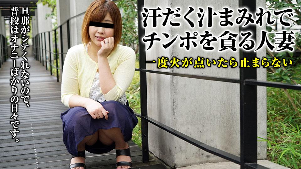 【エロックスジャパンZ】素人奥様初撮りドキュメント56 佐藤真梨:佐藤真梨