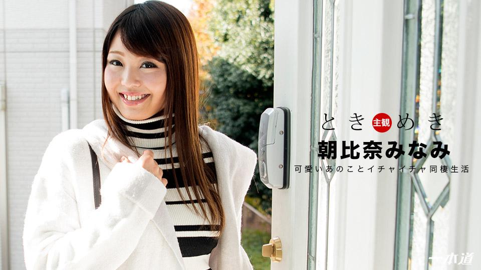 【エロックスジャパンZ】ときめき〜イキやすい敏感なカラダ〜:朝比奈みなみ