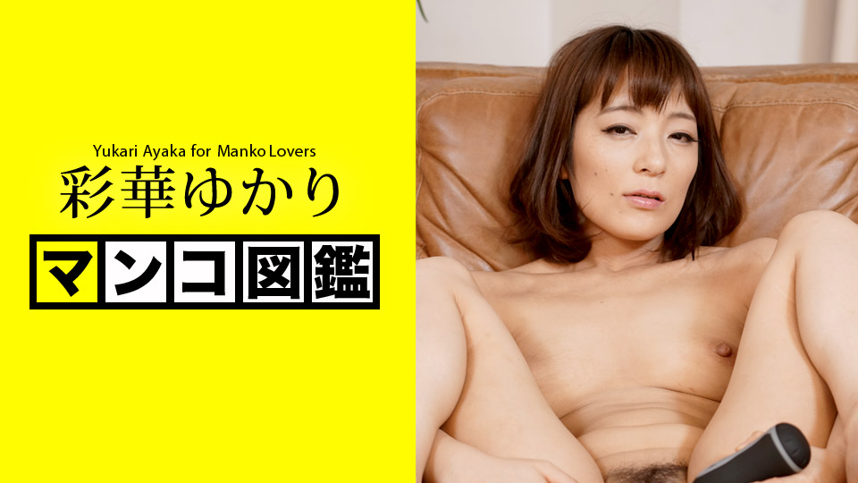 AV女優 カリビアンコム 彩華ゆかり PPV(単品購入/販売)