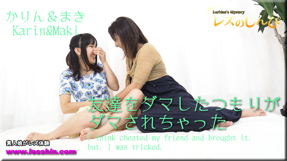友達をダマしたつもりがダマされちゃった〜まきちゃんとかりんちゃん〜①:レズのしんぴ