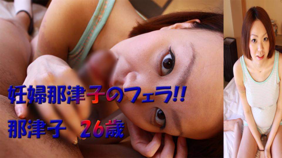 妊婦那津子のフェラ!! 那津子 26歳 特典付き