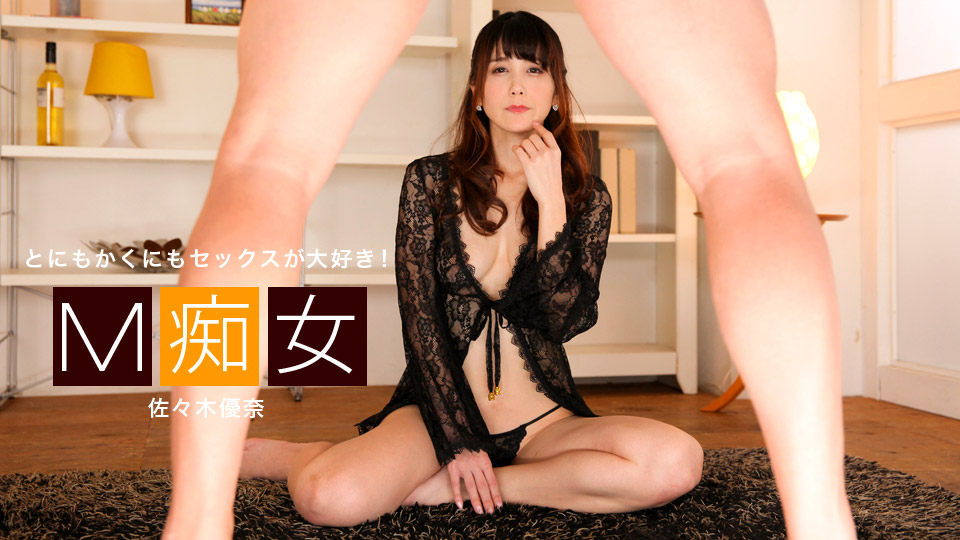 AV女優 一本道 佐々木優奈 PPV(単品購入/販売)