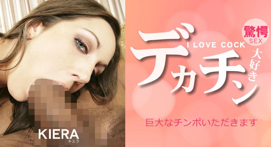 洋物 金髪天國 キエラ PPV(単品購入/販売)