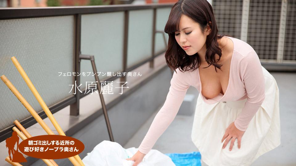 AV女優 一本道 水原麗子 PPV(単品購入/販売)