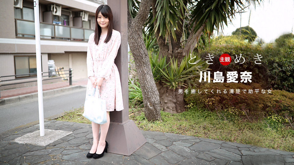 AV女優 一本道 川島愛奈 PPV(単品購入/販売)