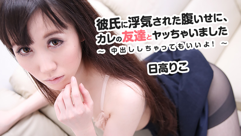 AV女優 Heyzo 日高りこ PPV(単品購入/販売)