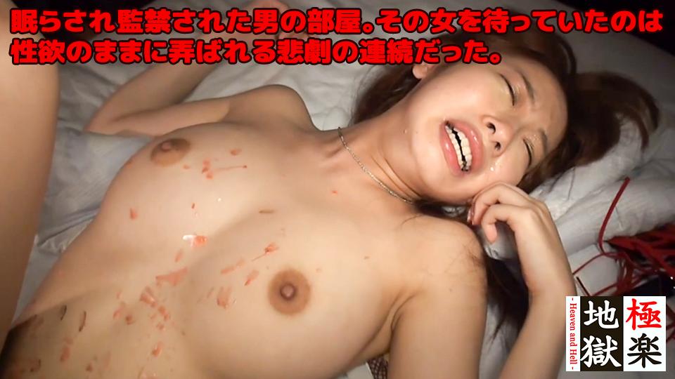 【監禁】寝てるところをハメ撮りし、脅して性奴隷にするVol.1:極楽地獄